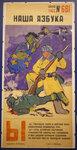 Лебедев Владимир Васильевич. Наша азбука Ы. Окна ТАСС № 681. 1943
