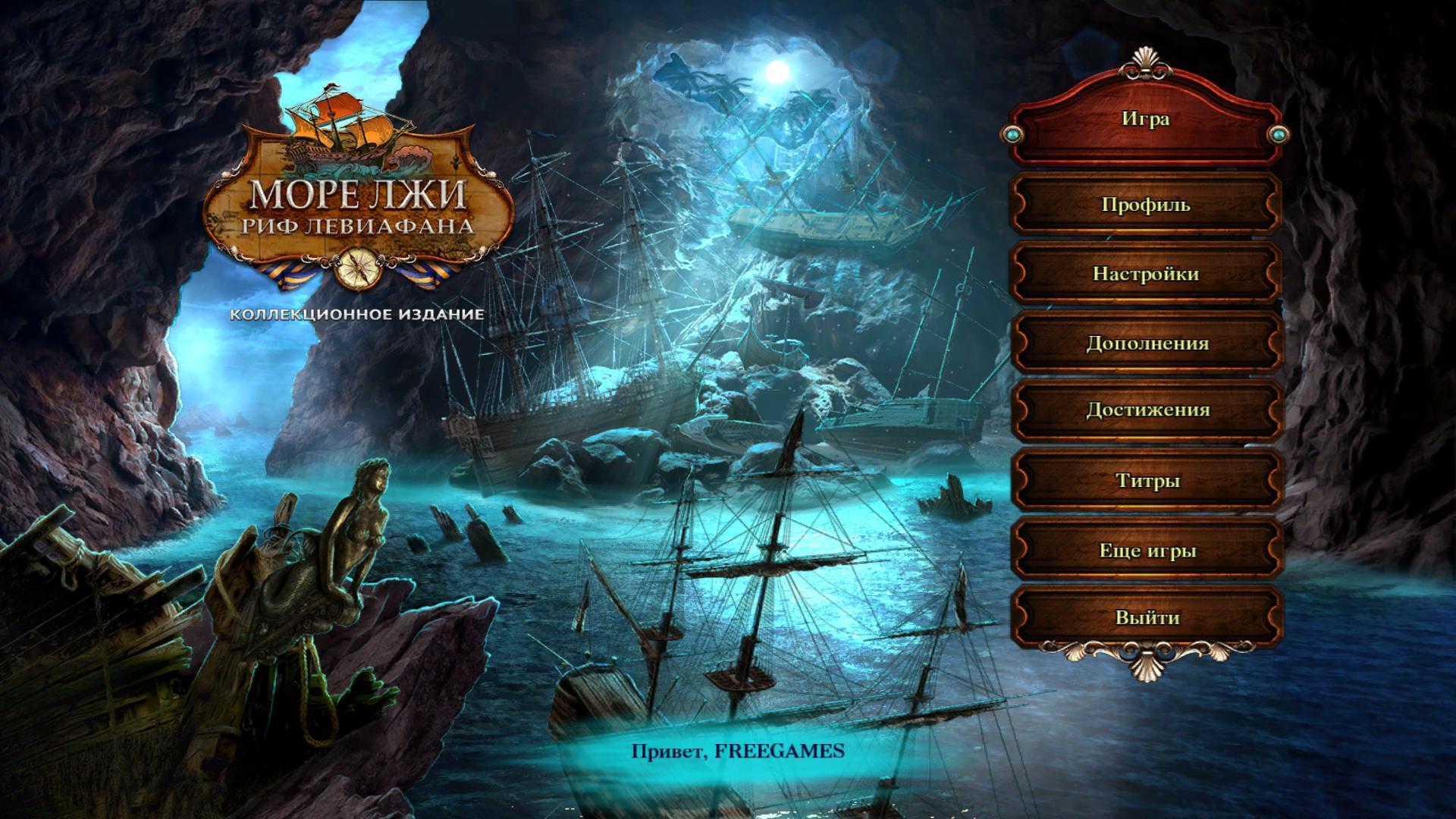 Море лжи 6: Риф Левиафана. Коллекционное издание | Sea of Lies 6: Leviathan Reef CE (Rus)