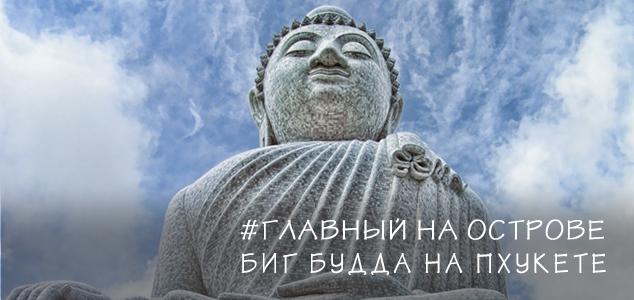 Большой Будда (Пхукет) в Таиланде