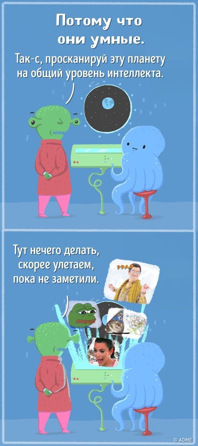 12иллюстраций отом, почему инопланетяне неидут снами наконтакт