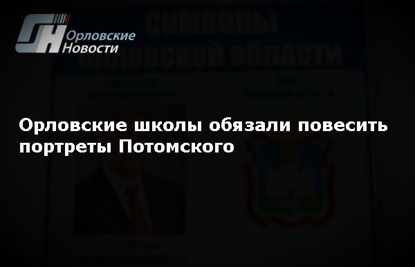 Вшколах Орла появились фото губернатора рядом ссимволами региона