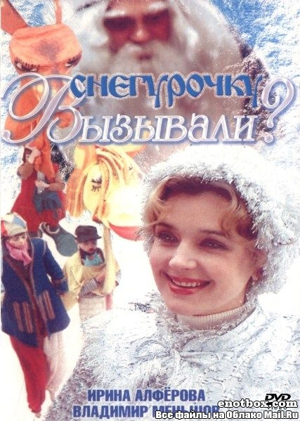 Снегурочку вызывали? (1985/SATRip) + AVC