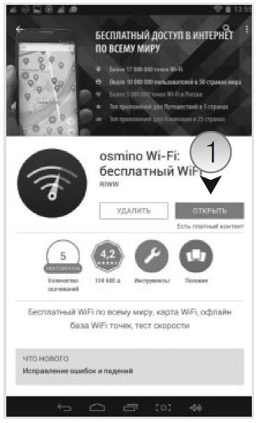 Загрузите и установите приложение