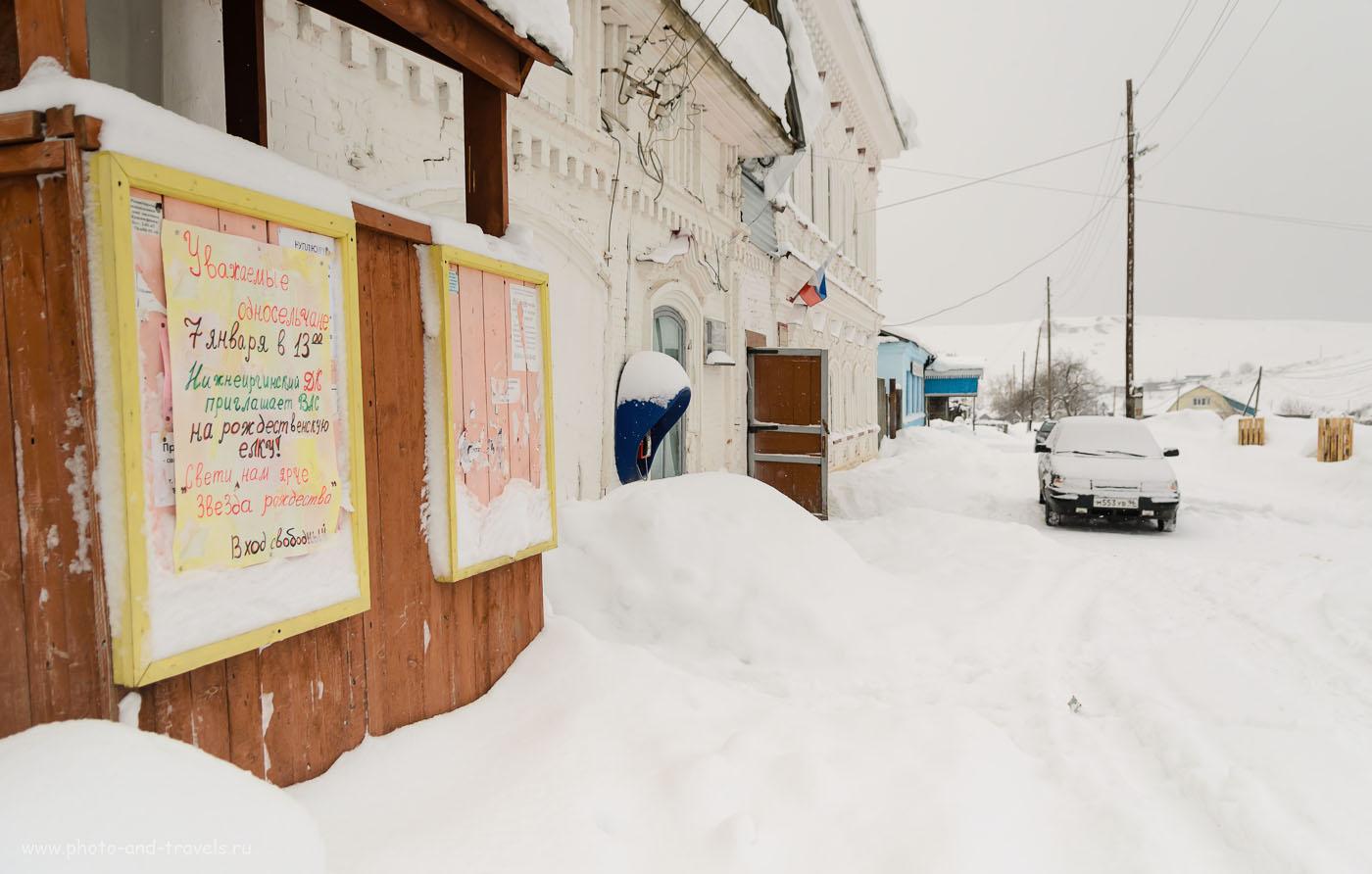 Фото 5. Зимой в деревне приглашаем на концерт