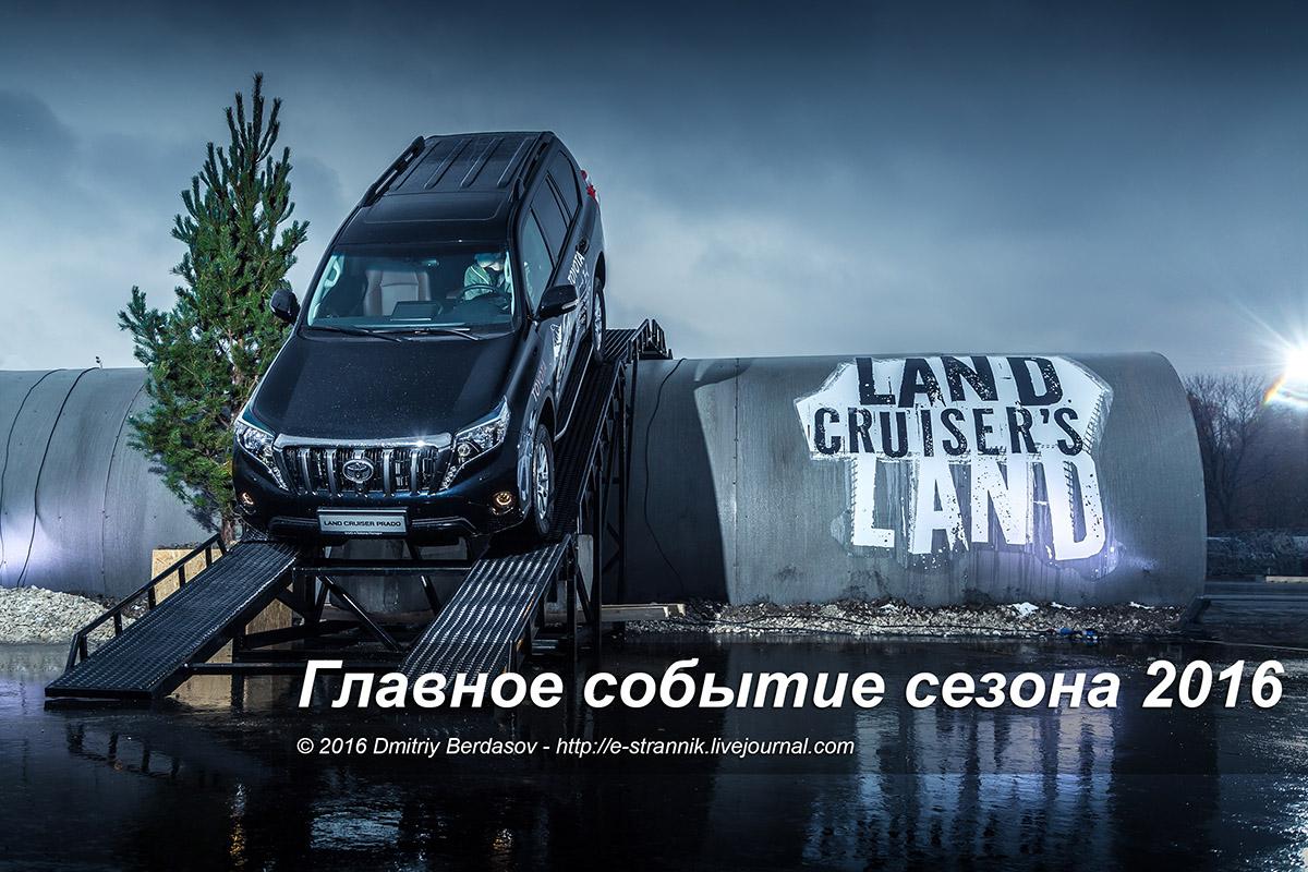 Land Cruiser's Land Главное событие сезона 2016