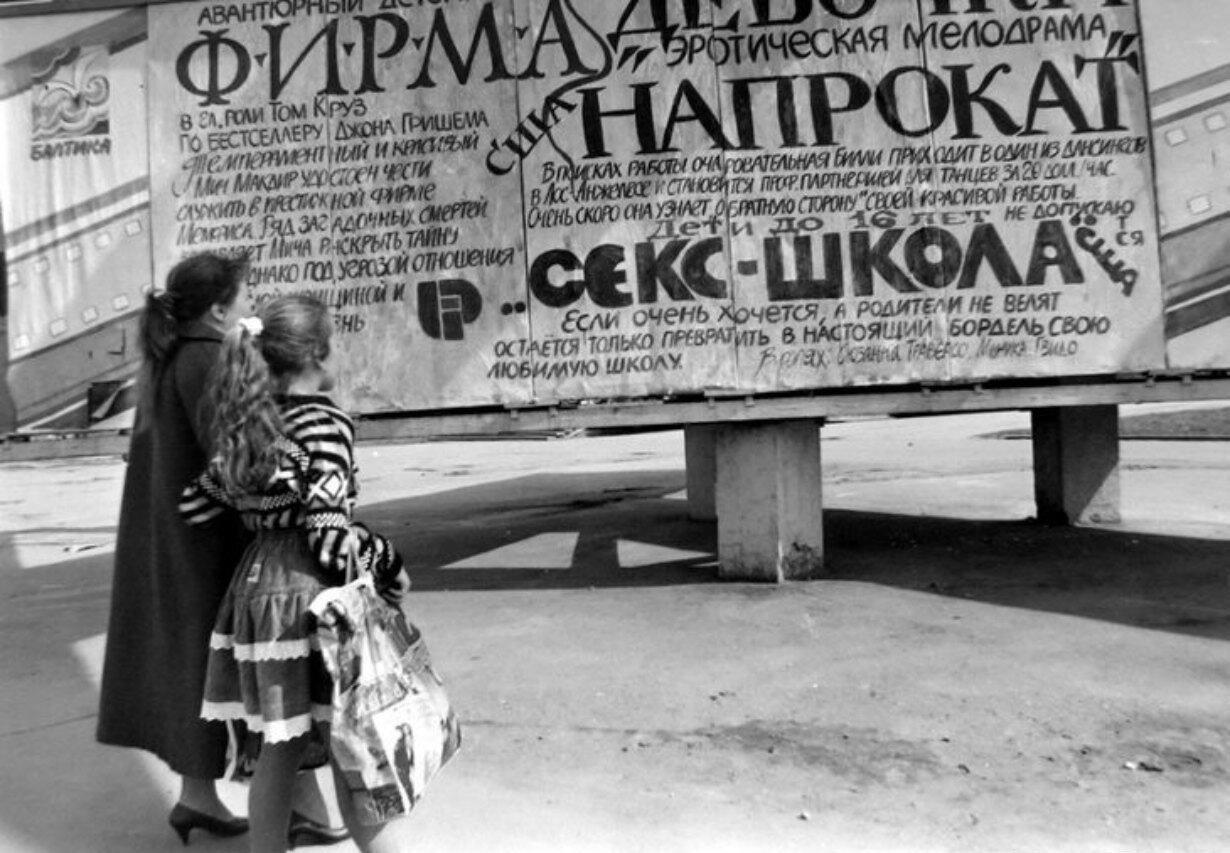 1993. Афиша кинотеатра «Балтика»
