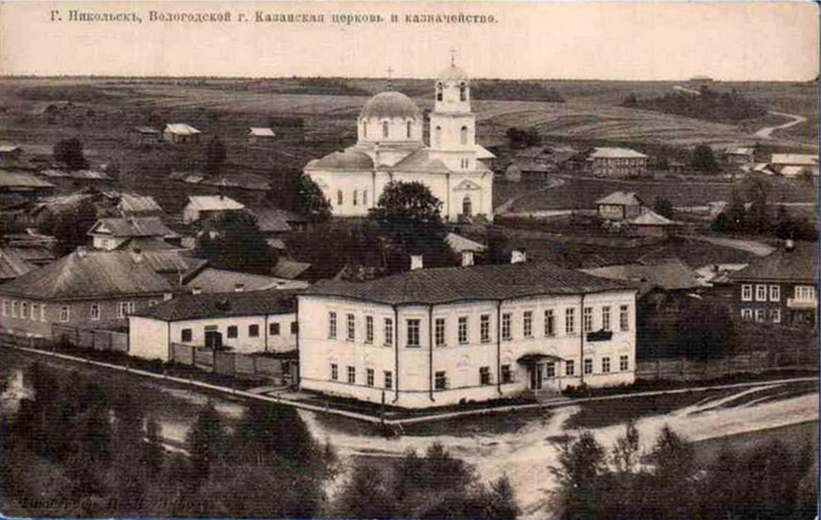 Казанская церковь и Казначейство на Банковской улице