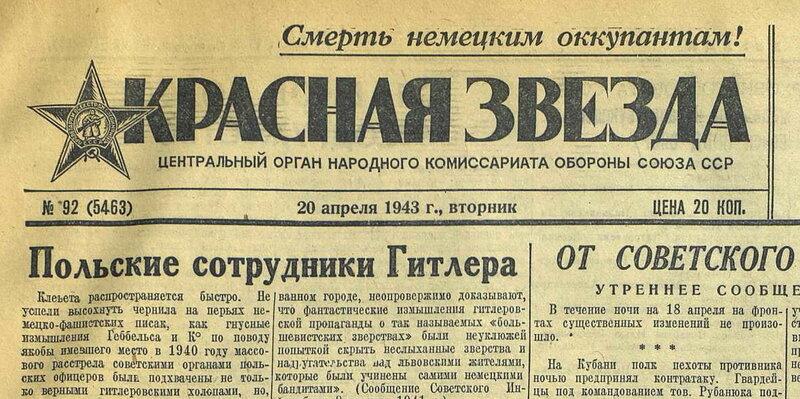 «Красная звезда», 20 апреля 1943 года