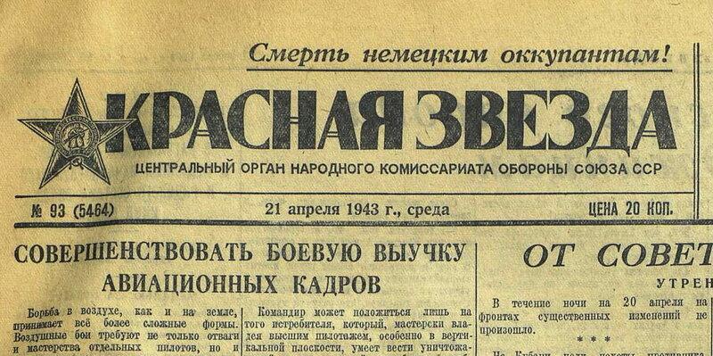«Красная звезда», 21 апреля 1943 года