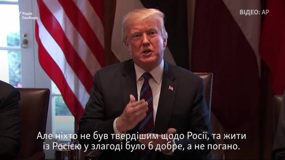Трамп: «Мы были очень твердыми в отношении России» (видео)