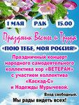 1 Мая Афиша-001.jpg