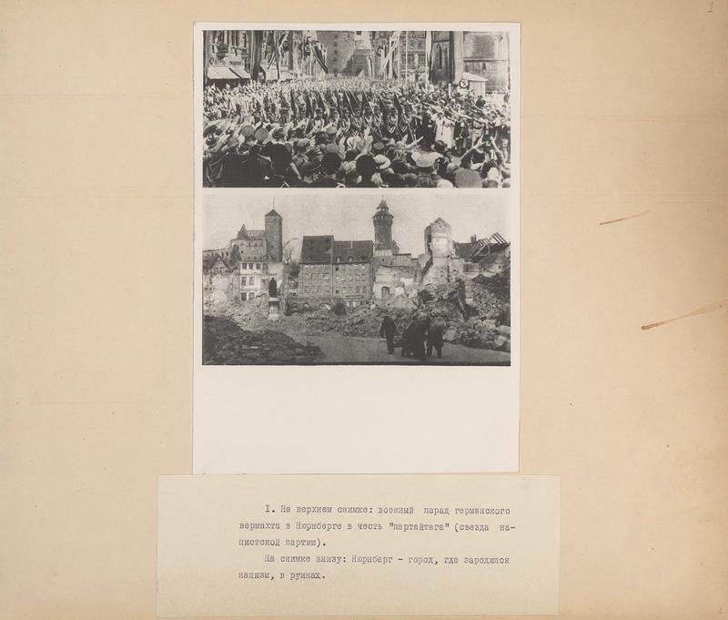 Нюрнбергский процесс. Альбом 1946 года