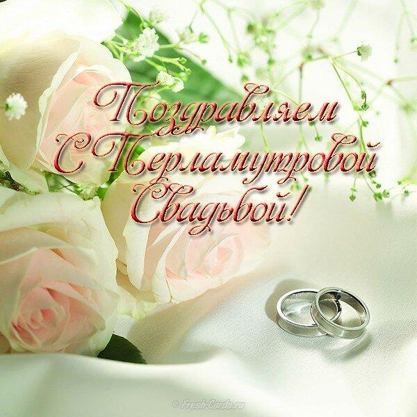 Поздравления с днем свадьбы 42 года красивые в стихах короткие