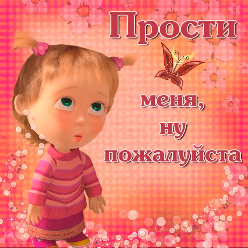 Мое солнышко, открытки с прощением любимому