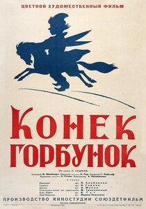 1941 Конек-Горбунок