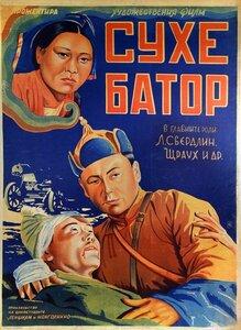1942 Его зовут Сухэ-Батор