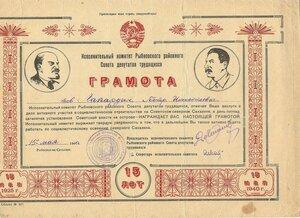 1940 За заслуги в деле активного участия в социалистическом строительстве
