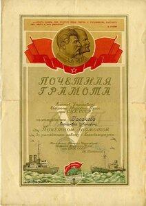 1945 За долголетнюю работу в Главсевморпути