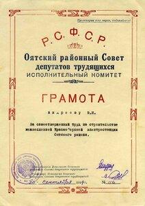1949 За самоотверженный труд