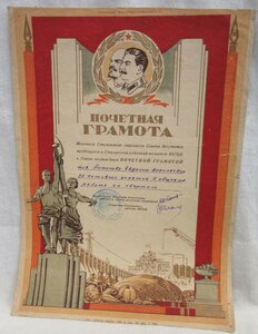 1951 Почетная грамота. Омск