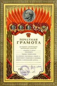 1958 Грамота ЦК ВЛКСМ