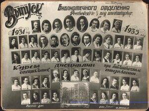 1935 г. Ростовский Пед. Институт. Библиотечное отделение