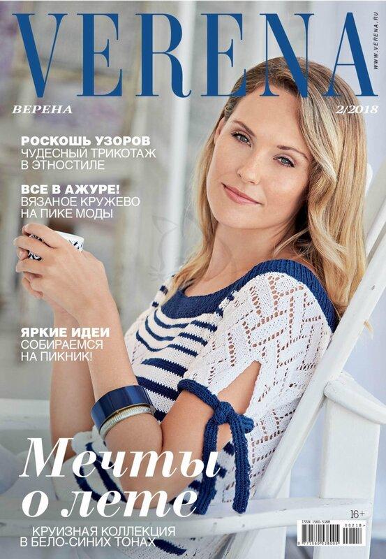 Журнал «Verena» №2 2018г. Россия