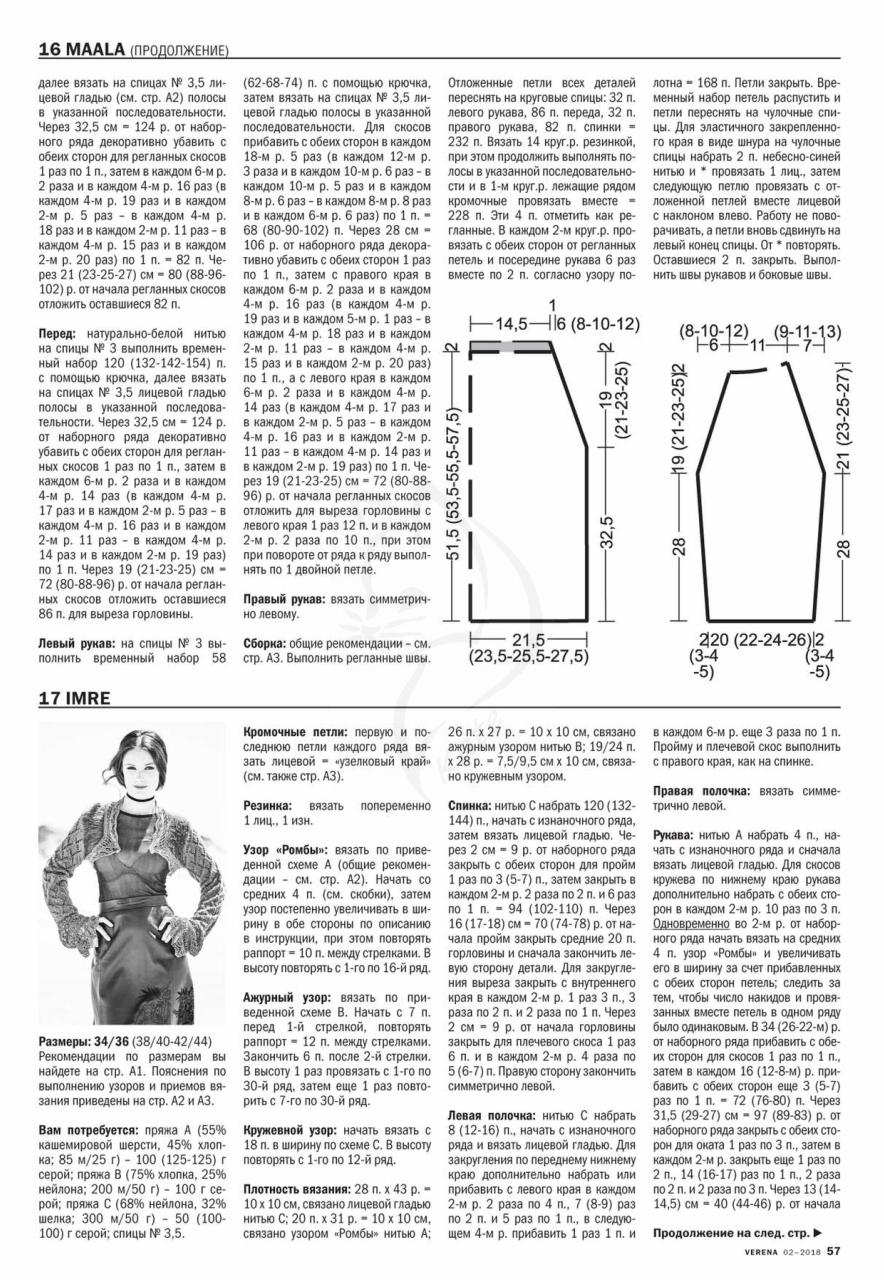 Журнал верена вязание спицами 2 2018 со схемами 60