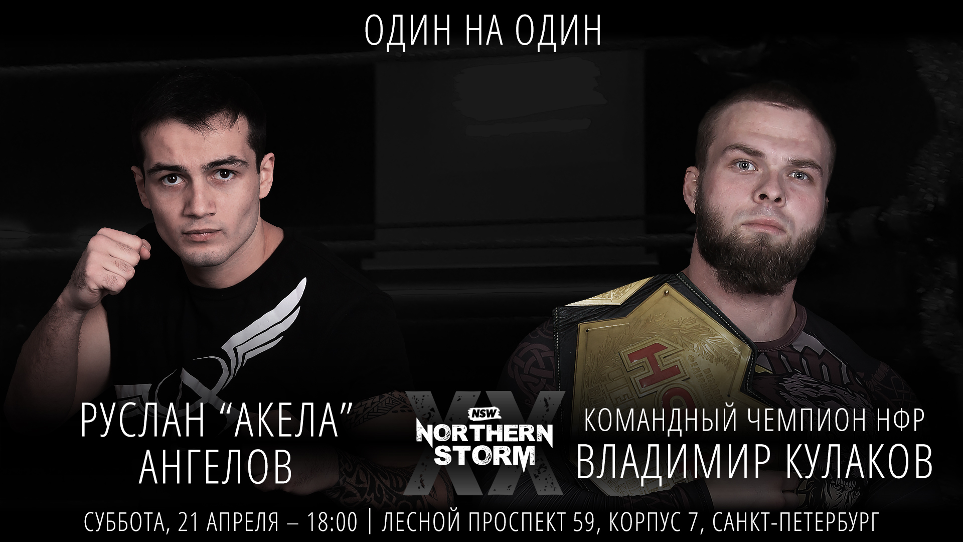 NSW Northern Storm XX: Руслан «Акела» Ангелов против Владимира Кулакова