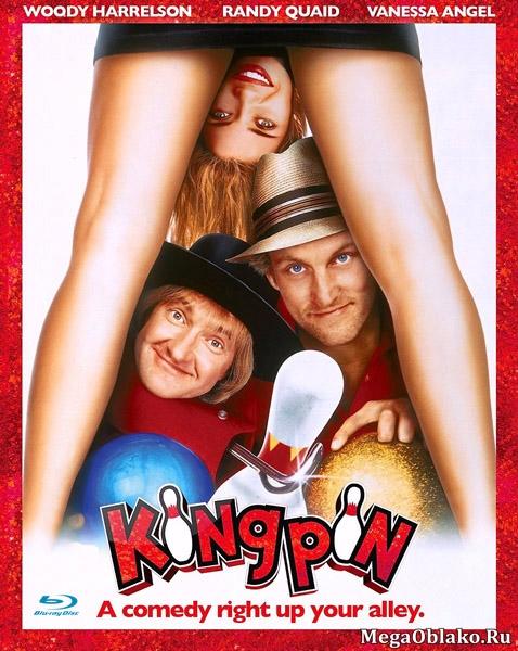 Заводила / Kingpin (1996/BDRip/HDRip)