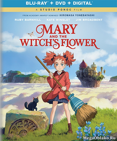 Мэри и ведьмин цветок / Mary and the Witch's Flower (2017/BDRip/HDRip)