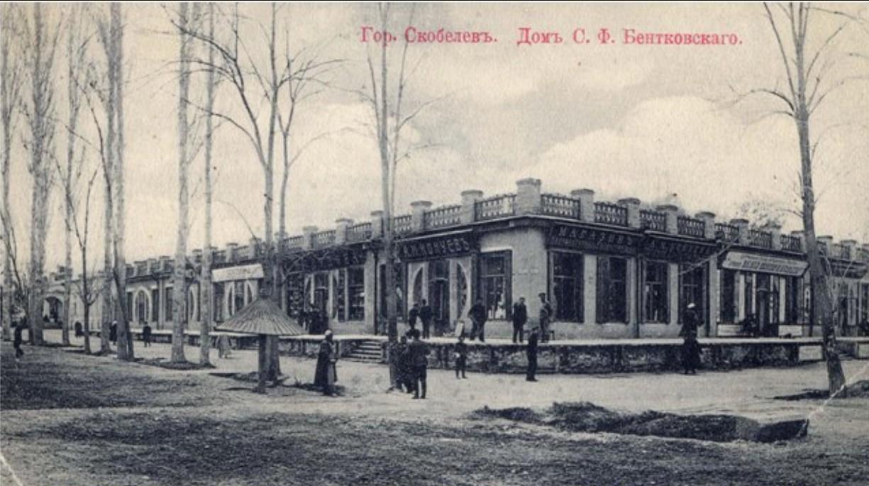 Скобелев. Дом С.Ф. Бентковского