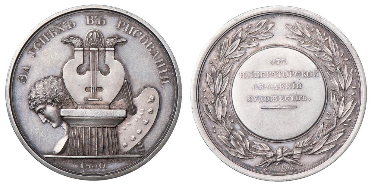 Наградная медаль для воспитанников Императорской Академии Художеств «За успехи в рисовании. 1830 г.»