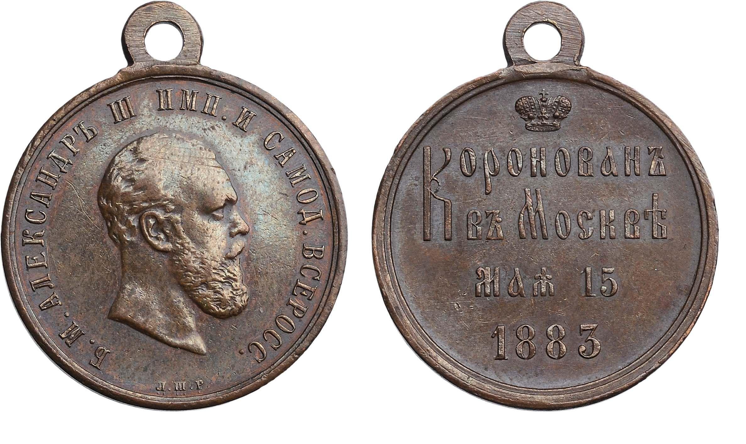 Наградная медаль «В память коронации Императора Александра III». 1883