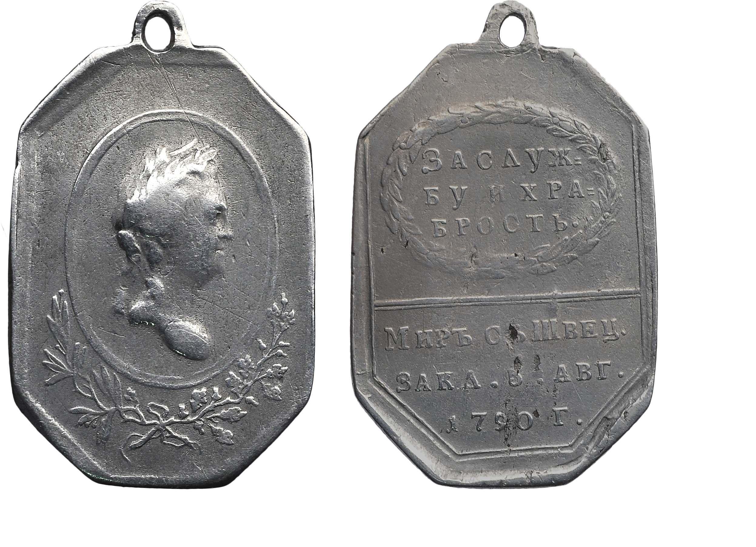 Наградная медаль «На заключение мира со Швецией. 3 августа 1790 г.»