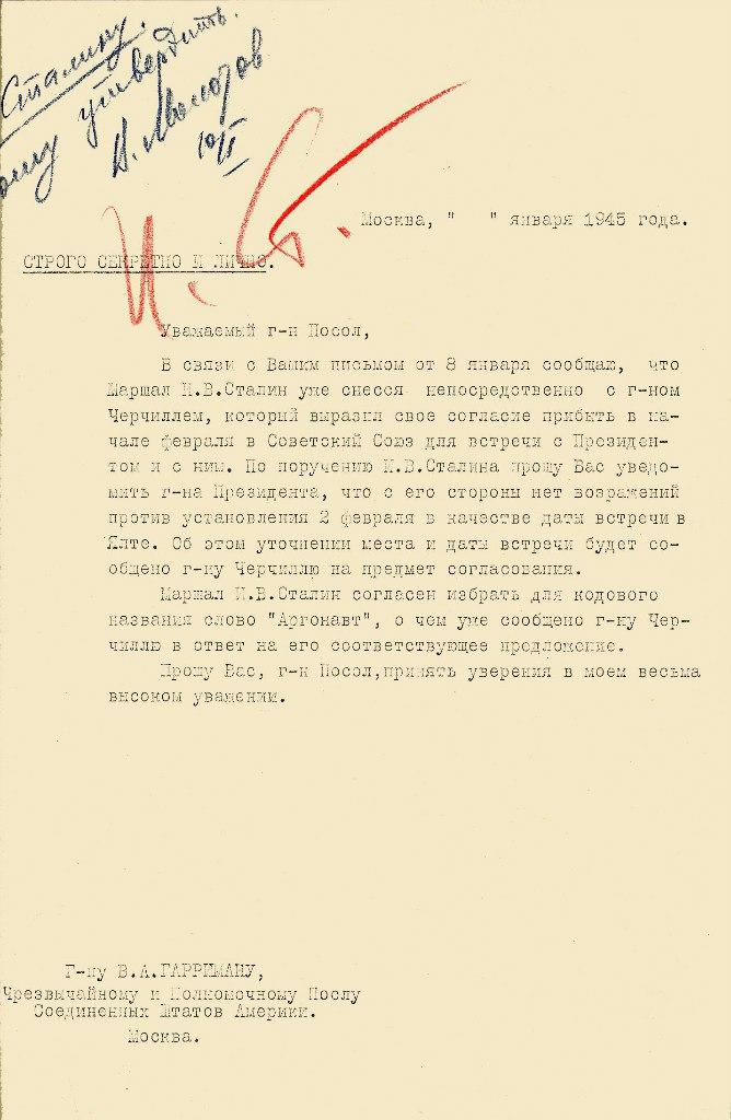 Письмо В.Молотова У.Гарриману