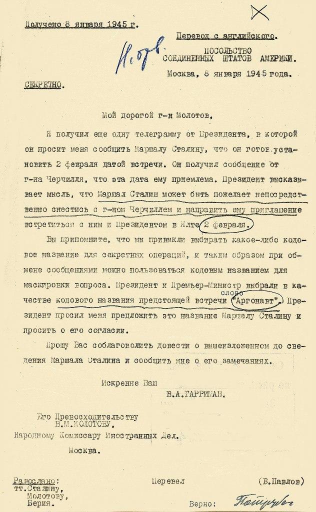 Письмо У.Гарримана В.Молотову
