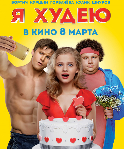 Я худею (2018/WEB-DL/WEB-DLRip)