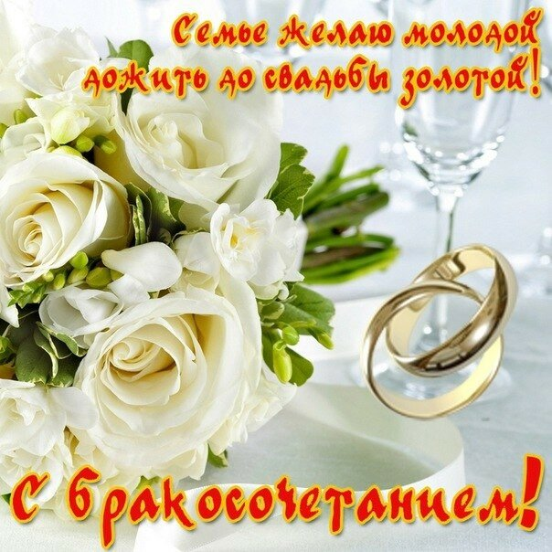 Красивая картинка поздравление с бракосочетанием