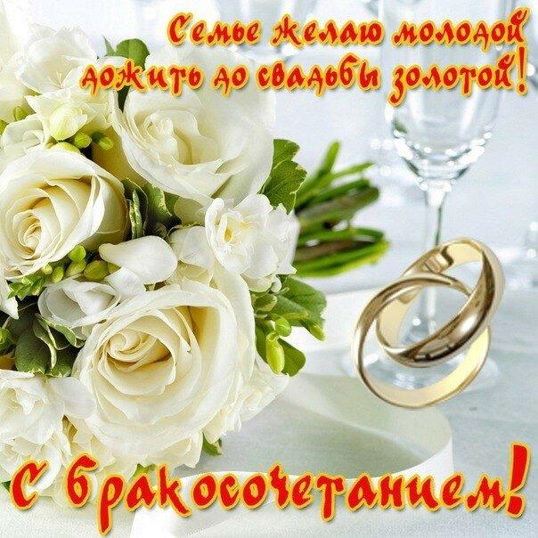 Картинки поздравление с бракосочетанием детей, картинки молодец рамка