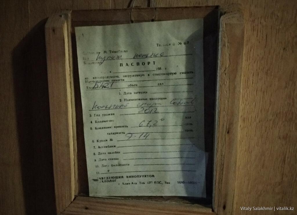 Наклейка на бочке коньяка, завод Бахус в Алматы