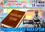 «Битловские чтения» 15 мая в 18 часов