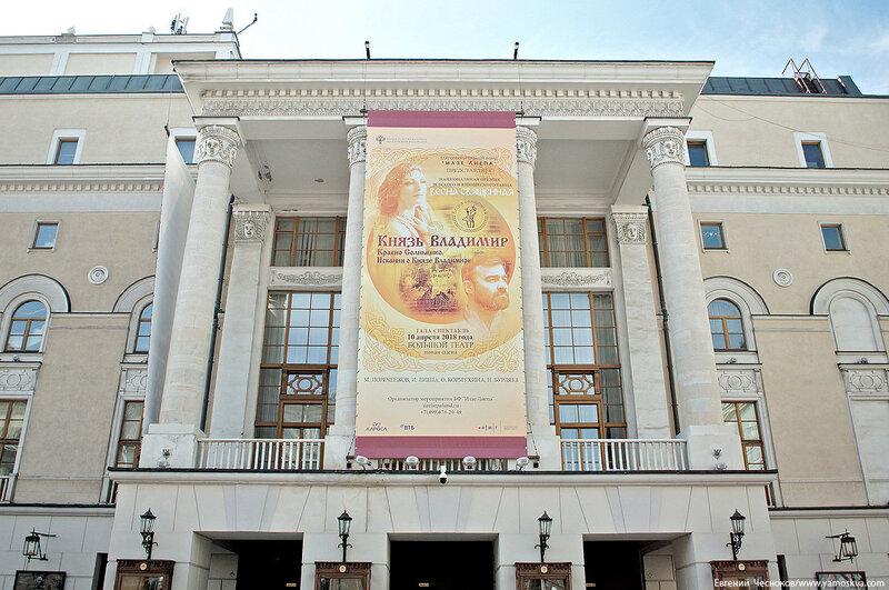 Большой театр. Князь Владимир. 10.04.18.00..jpg