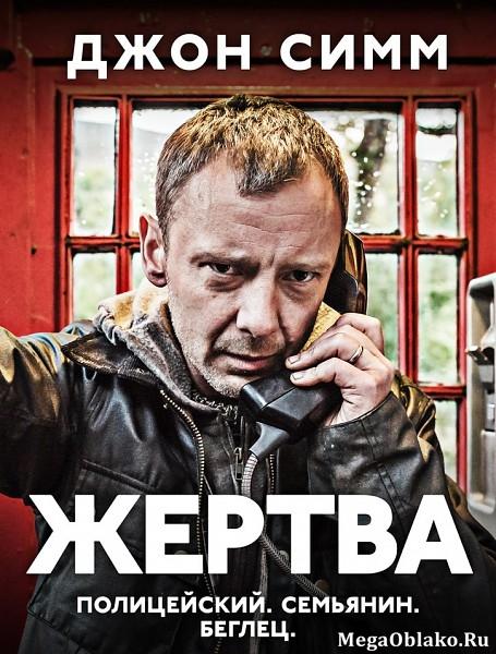 Добыча (Жертва) (1-2 сезон: 1-6 серии из 6) / Prey / 2015 / ПМ (SDI Media) / HDTVRip + HDTV (720p)