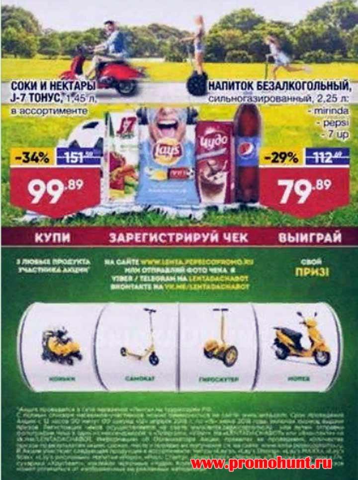 Акция на www.lenta.pepsicopromo.ru 2018