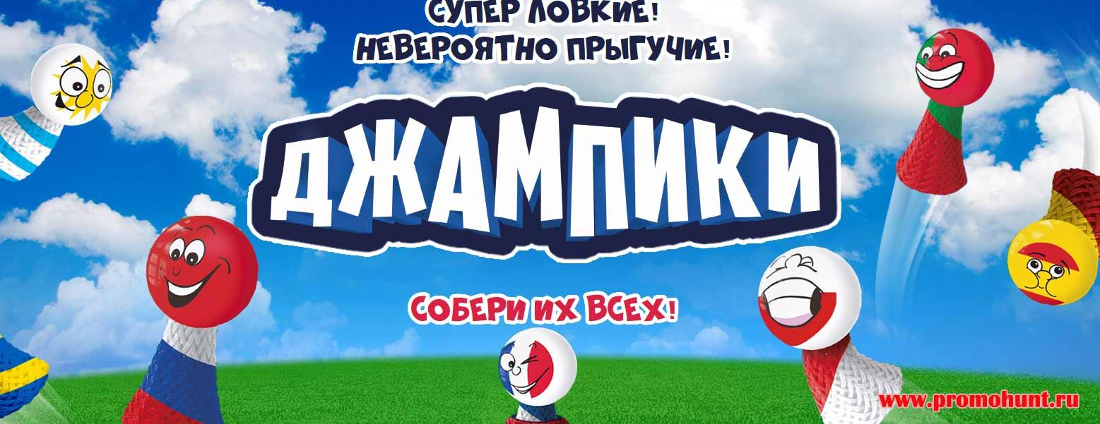 Акция Джампики в Ленте 2018 на jumpiki.lenta.com