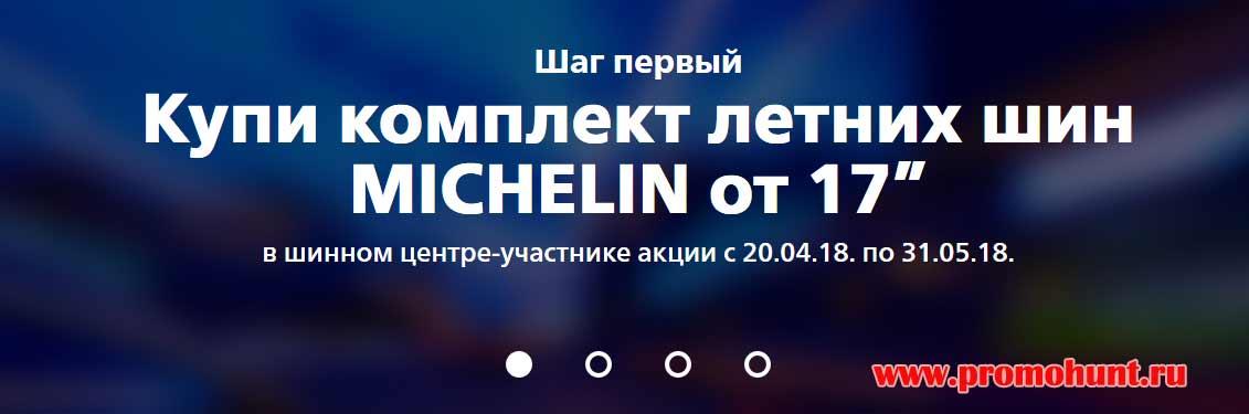 Акция Michelin 2018 на promo.michelin.ru