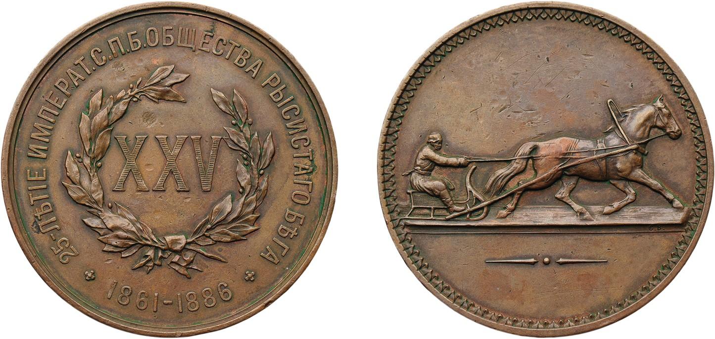 Настольная медаль «В память 25-летия Императорского Санкт-Петербургского общества рысистого бега. 1861-1886 гг.»