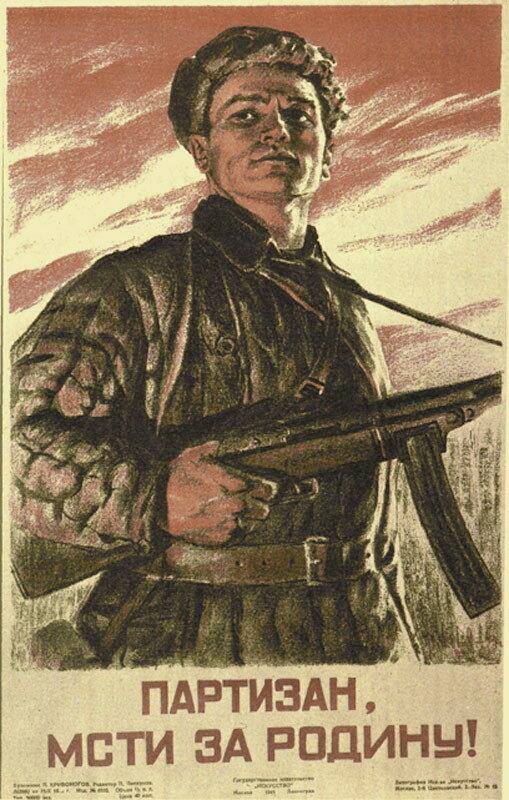 стихи о войне, потери немцев на Восточном фронте, партизанская война, партизаны ВОВ, красный партизан, советские партизаны, партизан 1941