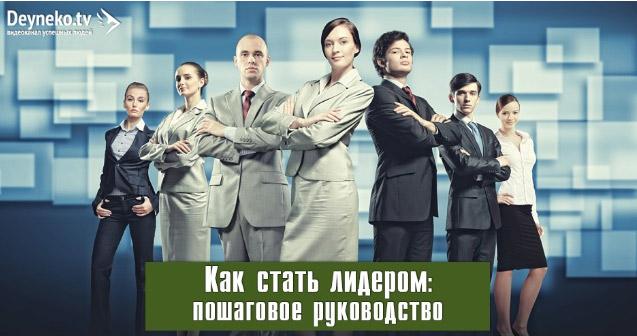 Узнайте как стать лидером на Deyneko.TV